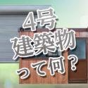 4号建築物って何?
