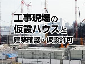 工事現場の仮設ハウスと建築確認・仮設許可