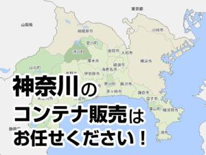 神奈川のコンテナ販売はお任せください!